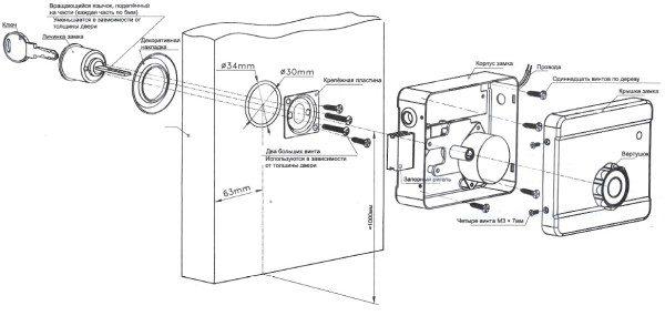 Устройство электромеханического замка.